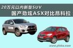 20万元以内新型SUV 国产劲炫对比昂科拉