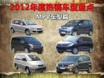 2012年度热销车型盘点 MPV车型篇