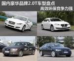 高效环保竞争力强 豪华品牌2.0T车型盘点