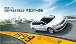 世嘉CNG双燃料版上市 售价11.78万元