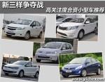 新三样争夺战 高关注度合资小型车推荐