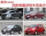 我非Loser  四款销量逆转车型盘点
