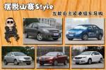 摆脱山寨Style 五款自主紧凑级车导购