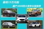 最低15万元起 国产3008四大竞争车型推荐