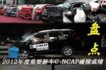 盘点2012年度重要新车C-NCAP碰撞成绩