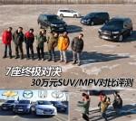7座终极对决 30万元SUV/MPV对比评测