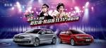 雪铁龙世嘉推出炫音版车型 售价11.11万元