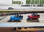 为二战而生 Jeep品牌故事之诞生与成名