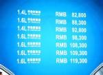 大众全新捷达上市 售8.28万-11.93万元
