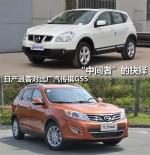 中间者的抉择 日产逍客对比广汽传祺GS5