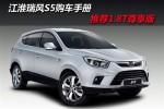 江淮瑞风S5购车手册 推荐1.8T尊享版车型