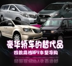 豪华轿车的替代品 四款高档MPV车型导购