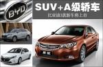 SUV+A级轿车 比亚迪三款新车或年内上市