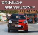 实用性价比之争 奇瑞新QQ对比奔奔MINI