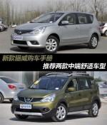 新款骊威购车手册 推荐两款中端舒适车型