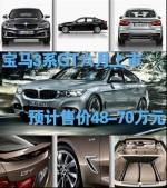 宝马3系GT六月上市 预计售价40-70万元