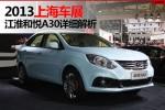 2013上海车展 江淮和悦A30详细解析
