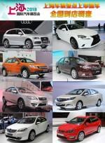 上海车展重点上市新车 全国到店调查