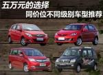 五万元的选择 同价位不同级别车型推荐