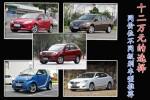 十二万元的选择 同价位不同级别车型推荐