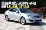 全新荣威550购车手册 推1.8启臻/1.8T品逸