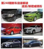 第248期新车目录解读 凌派/新君威领衔