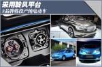 采用聆风平台 3品牌将投产纯电动车