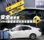 安全最重要 IIHS碰撞成绩优良车型推荐