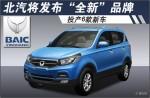 北汽将发布自主品牌车型 投产6款新车