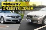 同价位如何选择 宝马3系GT对比宝马5系