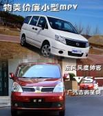 物美价廉小型MPV 帅客对比广汽吉奥星朗