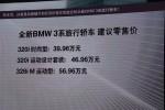 宝马3系旅行版上市 售39.96万-56.96万元