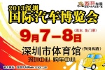 2013 深圳车展 9月7-8日全城瞩目