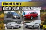 要的就是面子 四款豪华品牌低配车型对比