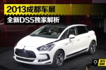 2013成都车展 雪铁龙全新DS5独家解析