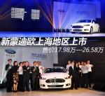 新蒙迪欧上海上市 售价17.98万-26.58万