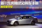 新一汽奔腾B50购车手册 推荐豪华型