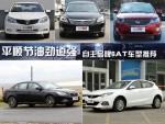 平顺节油劲道强 自主品牌6AT车型推荐