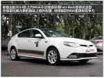 收获惊喜 4款15万自主品牌车型购买推荐