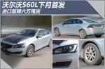 沃尔沃S60L下月首发 进口版降六万甩货