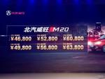 北汽威旺M20正式上市 售4.68万-6.38万元