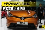 外观更动感/内饰变化小 上汽改款MG3图解