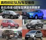 满足不同选择 六款高性价比SUV车型推荐