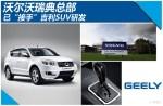 """沃尔沃瑞典总部 已""""接手""""吉利SUV研发"""