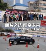 明智之选 北京现代名图试驾会上海站