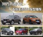30万元选什么 五款主流SUV车型推荐