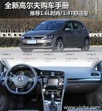 高尔夫7购车手册 推荐1.6时尚/1.4T舒适型