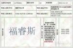 福特ESCORT信息曝光 或定名为福睿斯