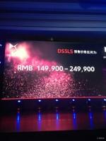 DS 5LS预售价区间公布 14.99-24.99万元