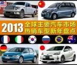 2013年全球主要汽车市场热销车型盘点